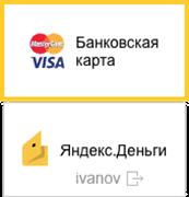 On-line оплата услуг электрика через интерент