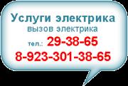 Телефон вызова электрика в Омске